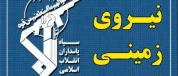 شهادت 3 نفر از مرزبانان ، حمله تروریست ها به پاسگاه مرزی ایران